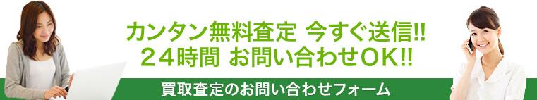 カンタン無料査定 今すぐ送信!!24時間 お問い合わせOK!!