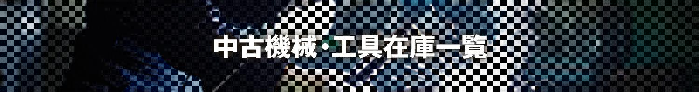 中古機械・工具商品詳細情報
